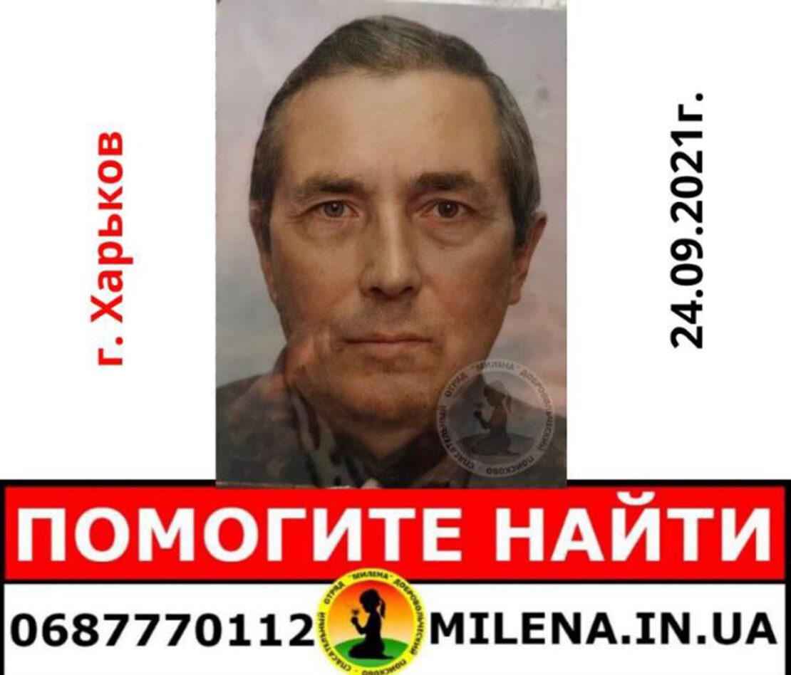 Помогите найти: В Харькове пропал Прокопенко Георгий Андреевич. Ходит медленно, есть шрам от ожога