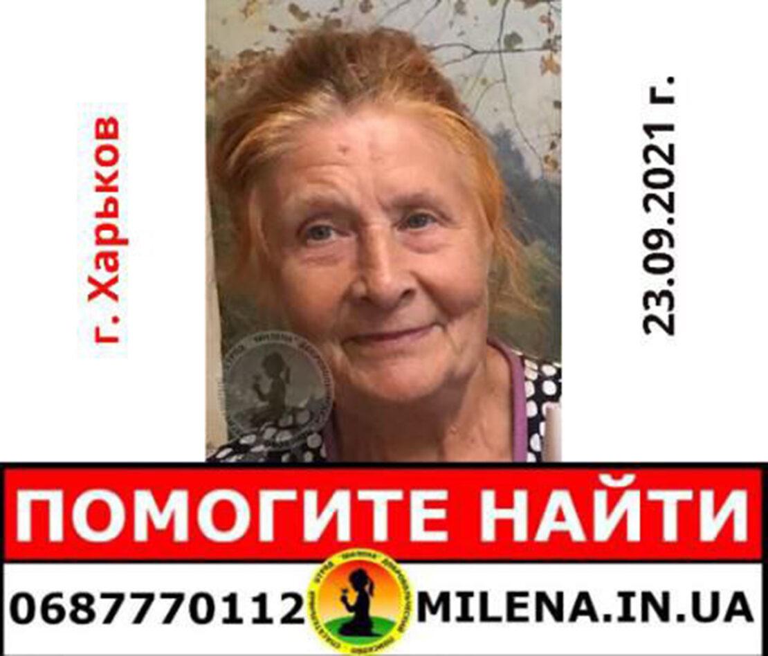 Помогите найти: В Харькове пропала 78-летняя Валентина Пустельникова с ссадиной на лице