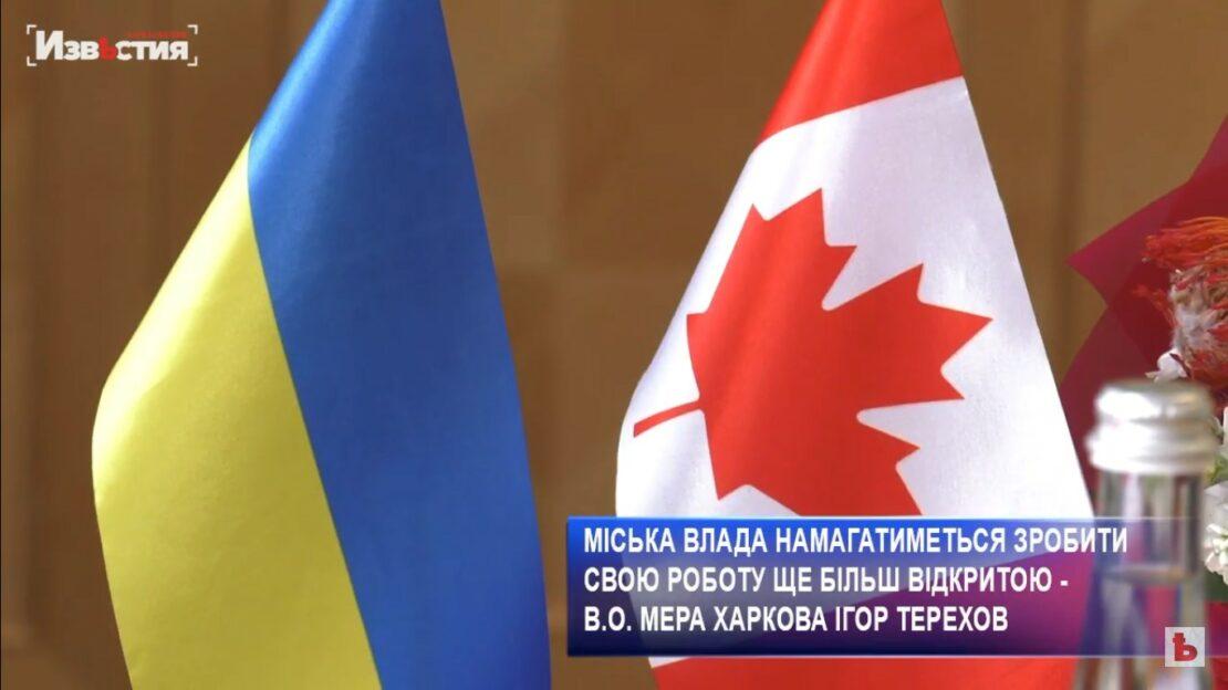 Новости Харькова: Визит посла Канады в городской совет