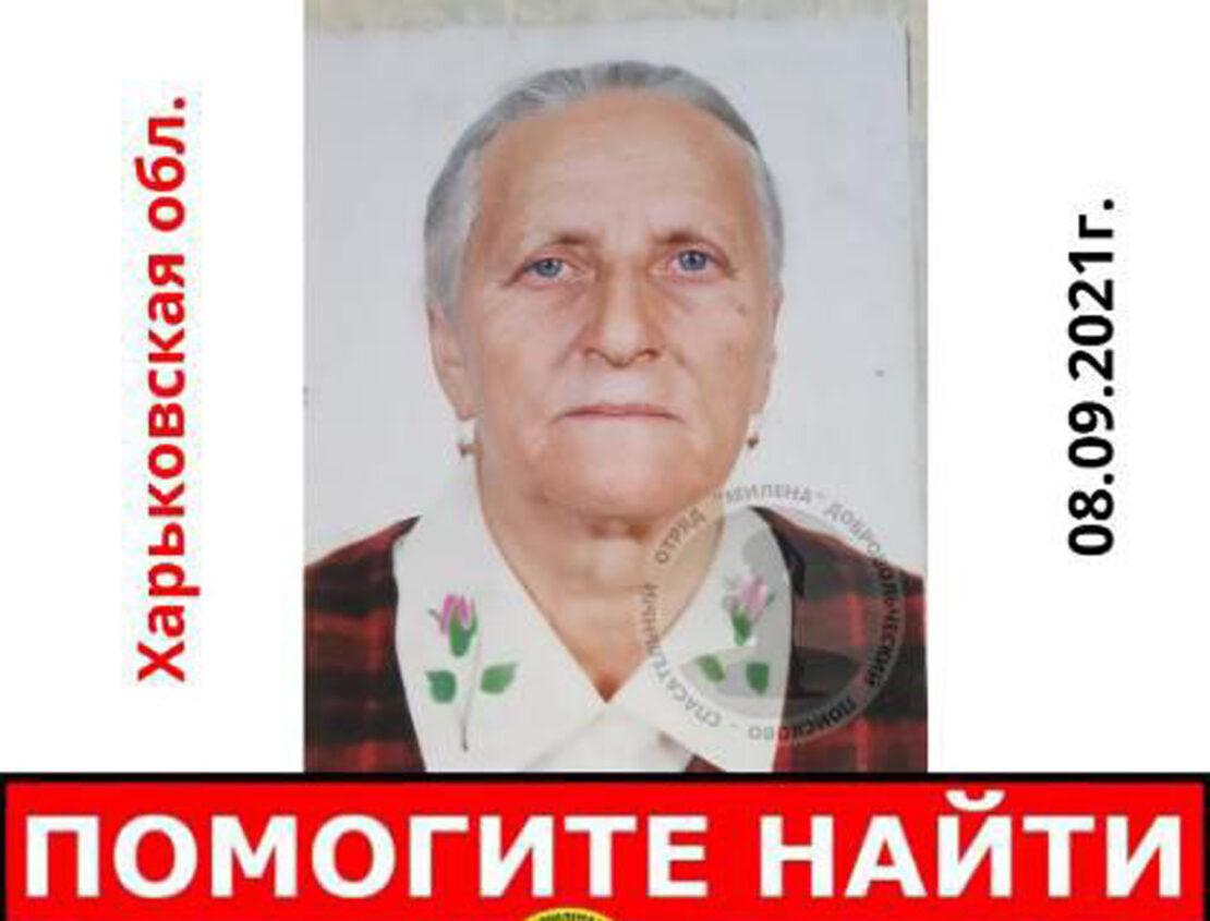 Помогите найти: В Харьковской области пропала 91-летняя Крипе Анастасия