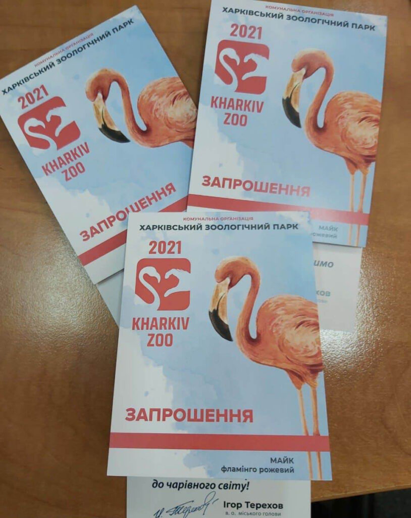 Новости Харькова: Появились поддельные билеты в зоопарк