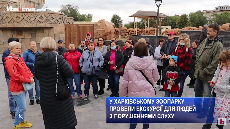 Для людей с проблемами слуха провели экскурсии по Харьковскому зоопарку