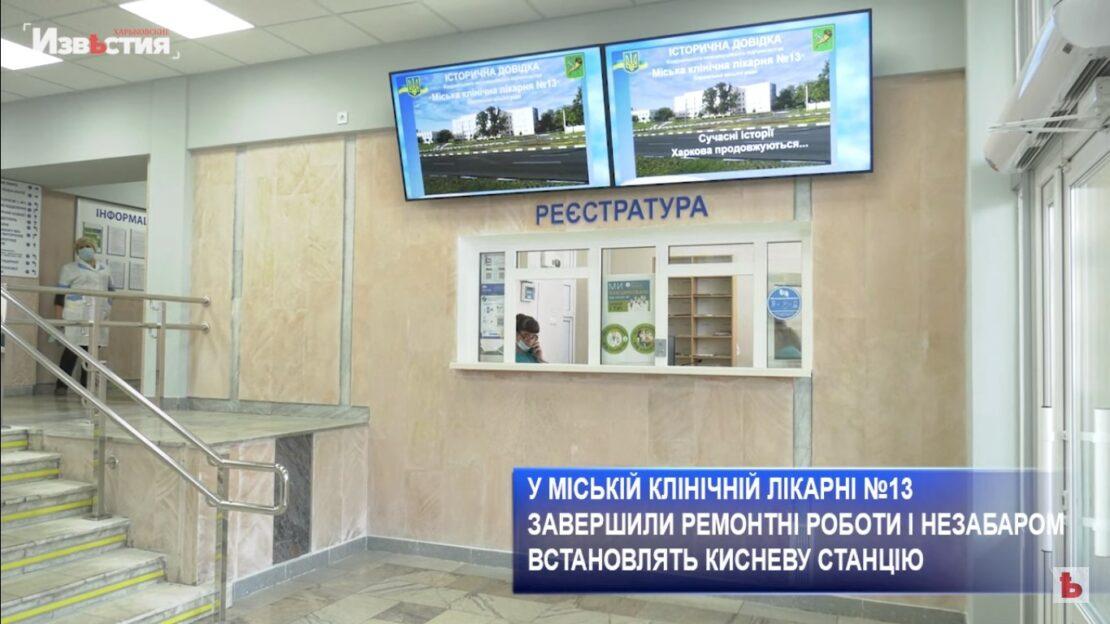 Новости Харькова: В 13-й больнице завершили ремонт