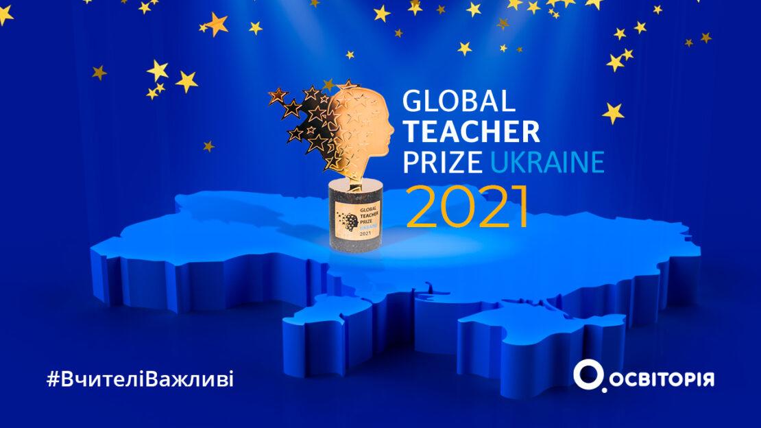 Учителя из Харькова - в десятке Global Teacher Prize Ukraine 2021