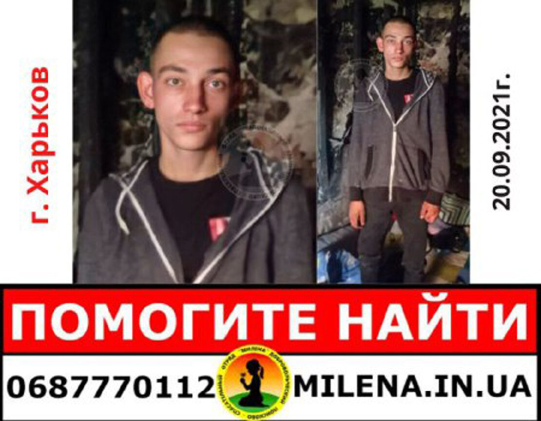 Помогите найти: В Харькове разыскивают Савелия Бабия. Подросток ушел из больницы