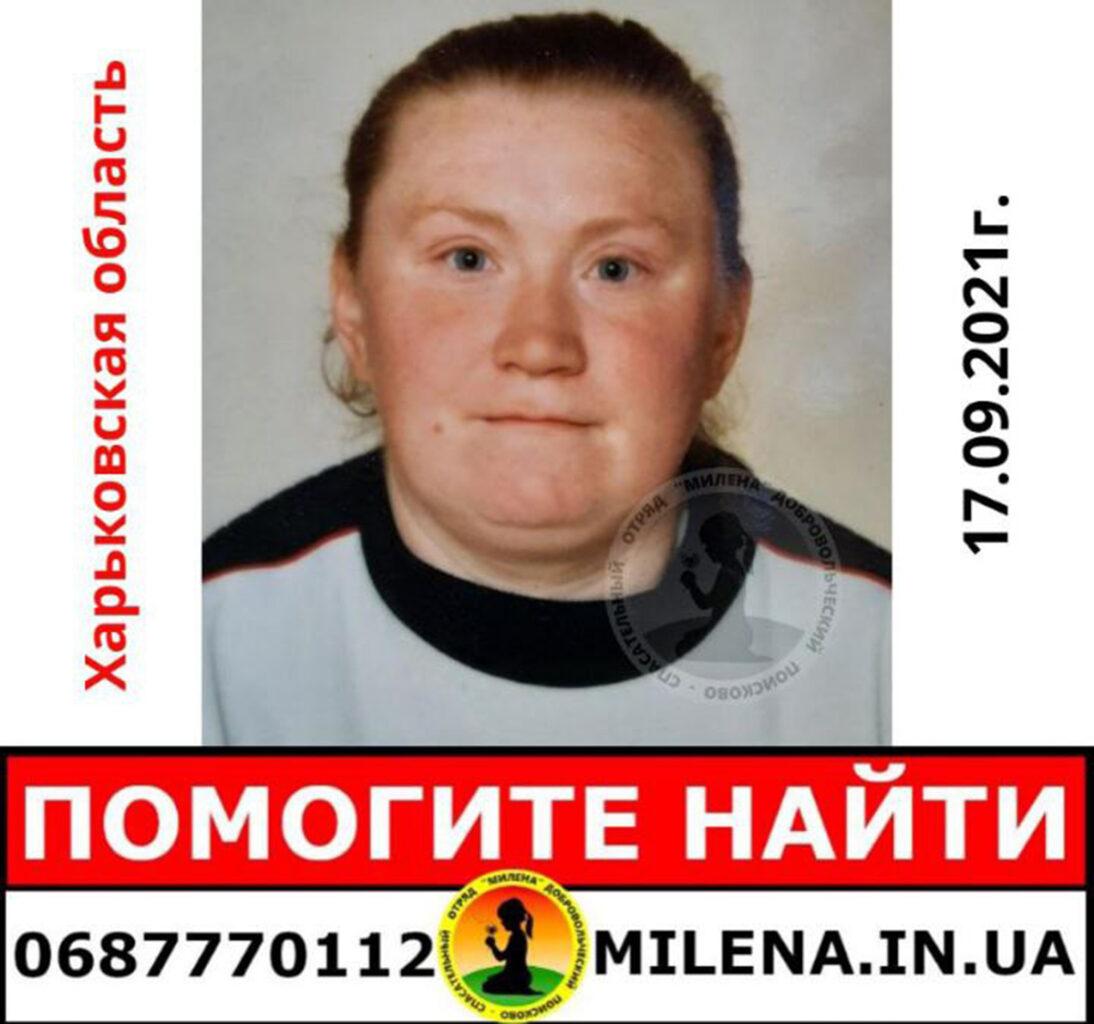Помогите найти: На Харьковщине пропала 56-летняя Елена Гатауллина