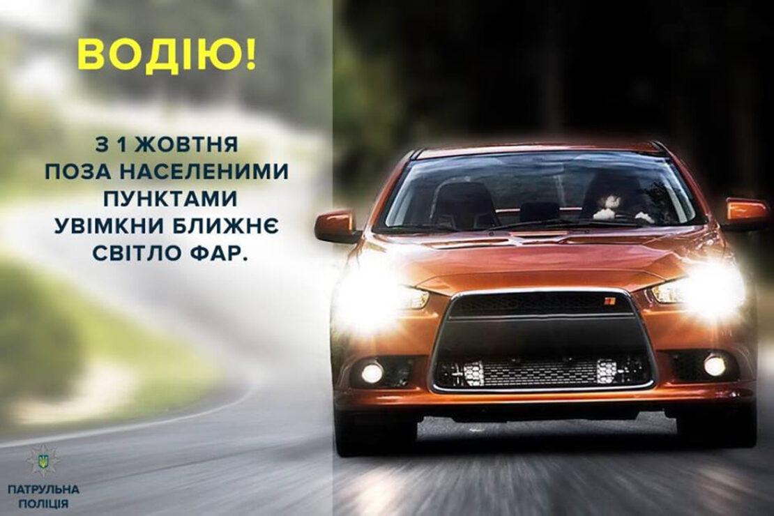 С 1 октября водители должны включать фары автомобиля днем. Новости Украины