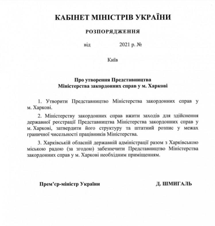 Новости Харькова: В городе откроют представительство МИД Украины