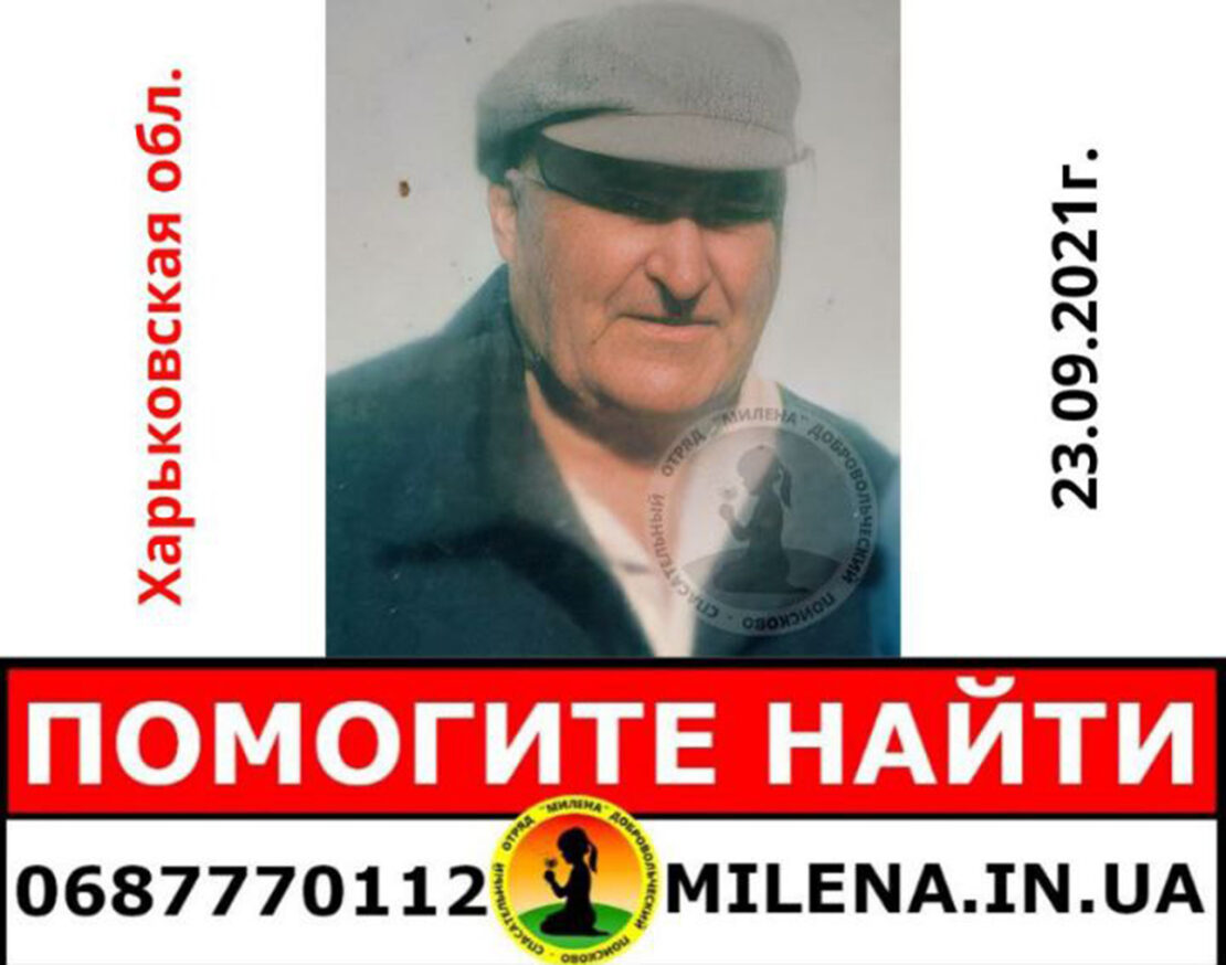 Помогите найти: На Харьковщине пропал Макаренко Александр: 22 сентября в городе Люботин 86-летний пенсионер сел в автобус и пропал