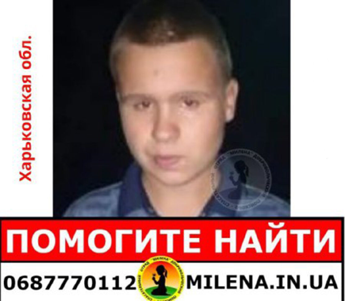 Помогите найти: Разыскивается 13-летний Максим Неумывакин
