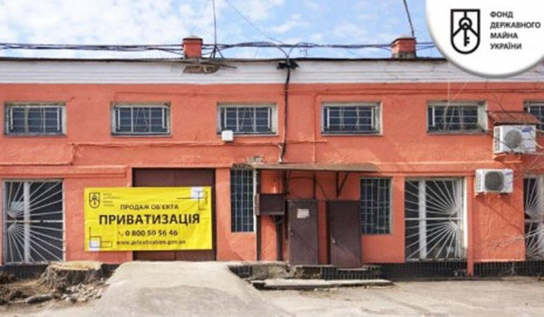 В Харькове продают институт автоматизации - фонд государственного имущества