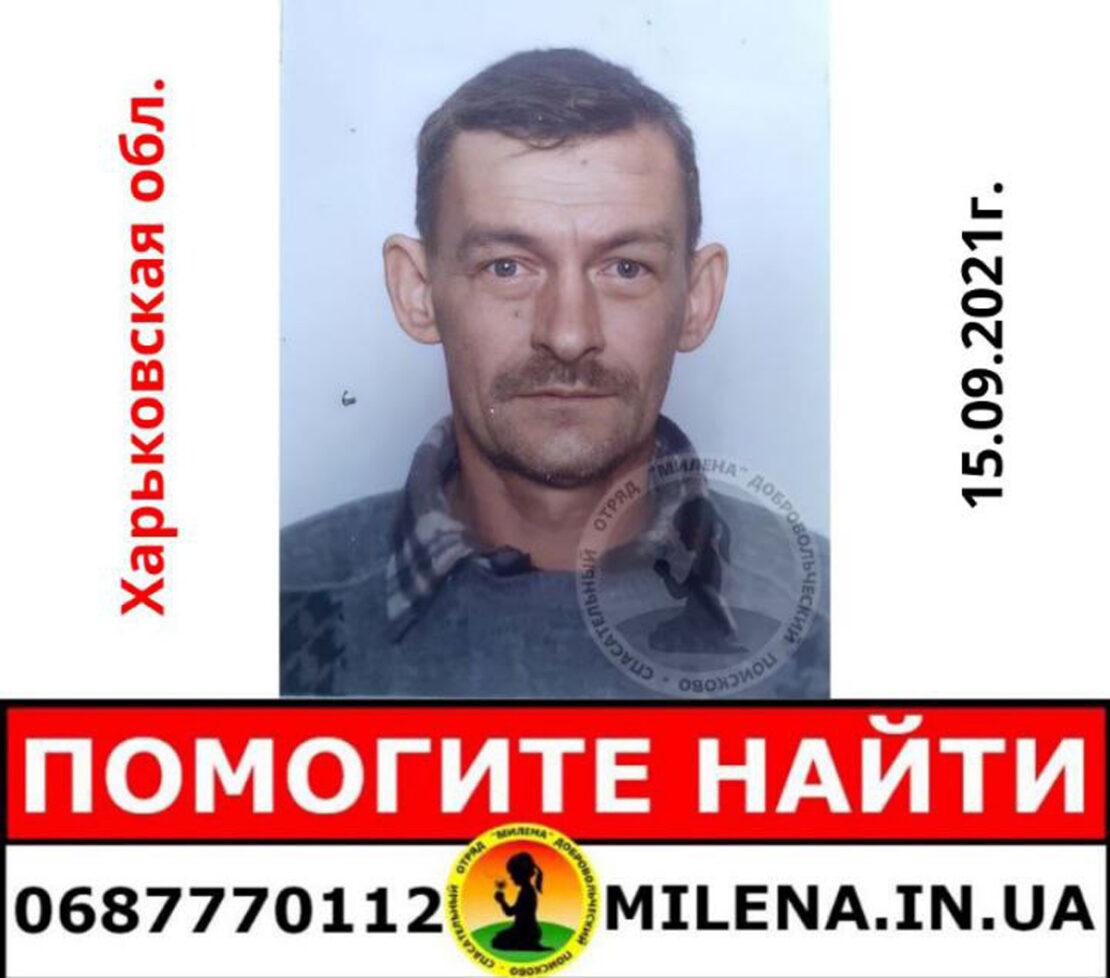 Помогите найти: На Харьковщине пропал Юрий Лавриненко