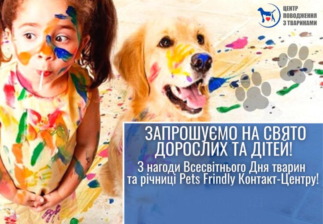 Праздник в Харьковском приюте для животных: программа