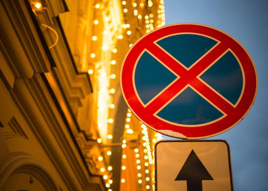 Ночь науки на площади Свободы: парковка запрещена. Новости Харькова