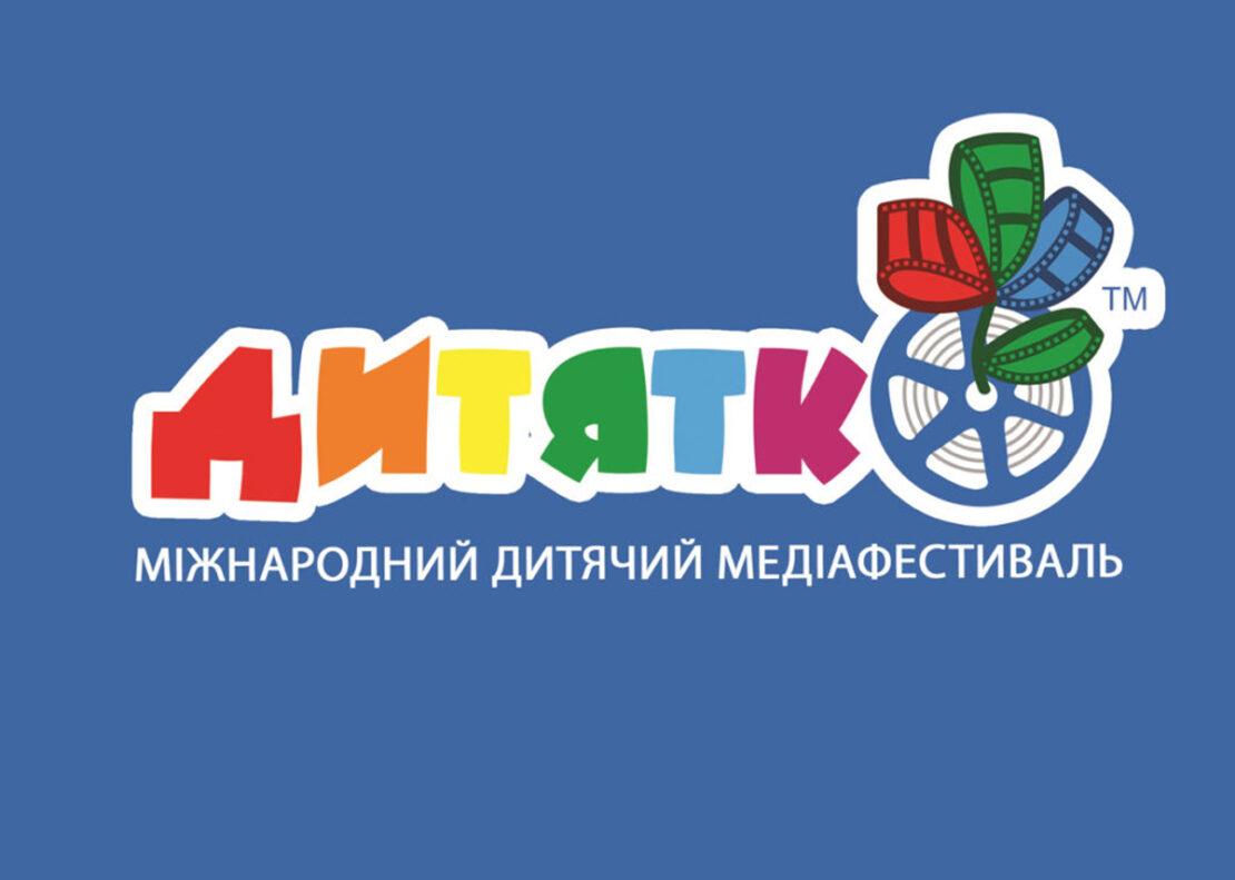 XIII Международный медиафестиваль «Дитятко»: программа