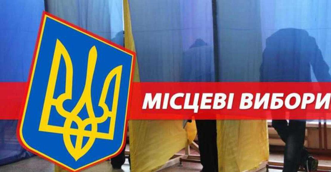 Выборы в Харькове: ЦИК утвердила календарный план выборов мэра