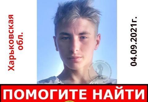 Помогите найти:  пропал житель Чугуевского района  Владислав Хомяк