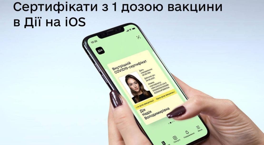 """COVID-cертификат в приложении """"Дія"""": стал доступен """"желтый"""""""