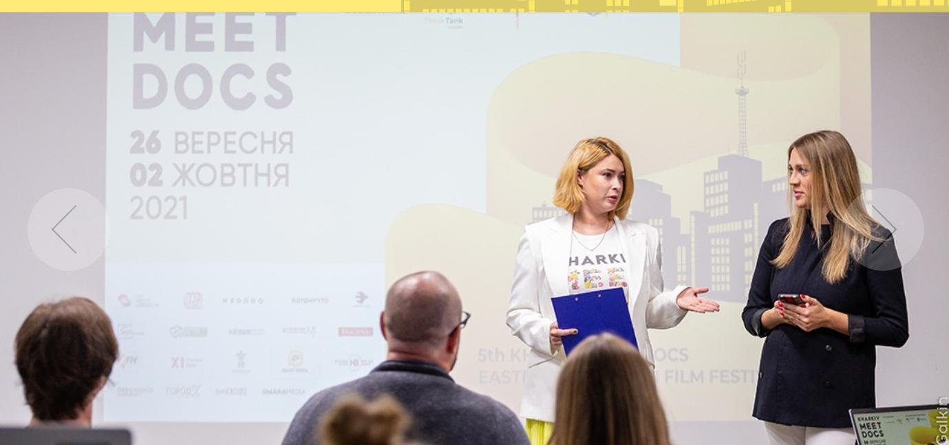 5-й Международный кинофестиваль Kharkiv Meet Docs. Программа