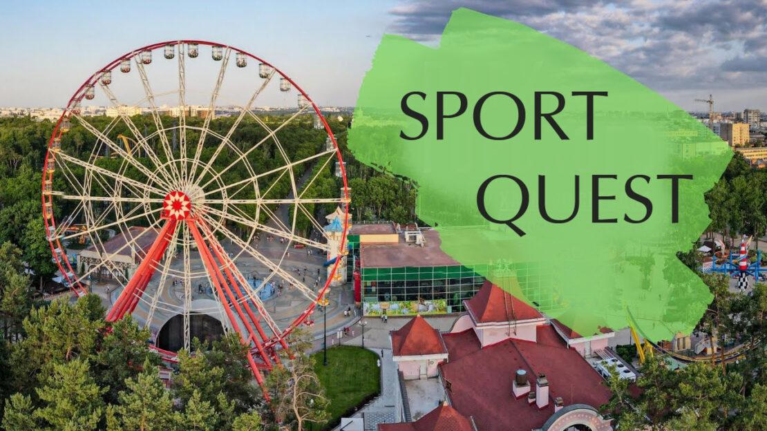 """Новости Харькова: Квест """"Sport Quest"""" в парке Горького"""