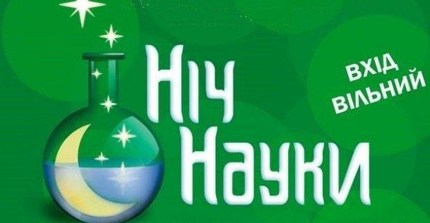 """Проект """"Ночь науки"""" открылся в Харькове 18.09.2021"""