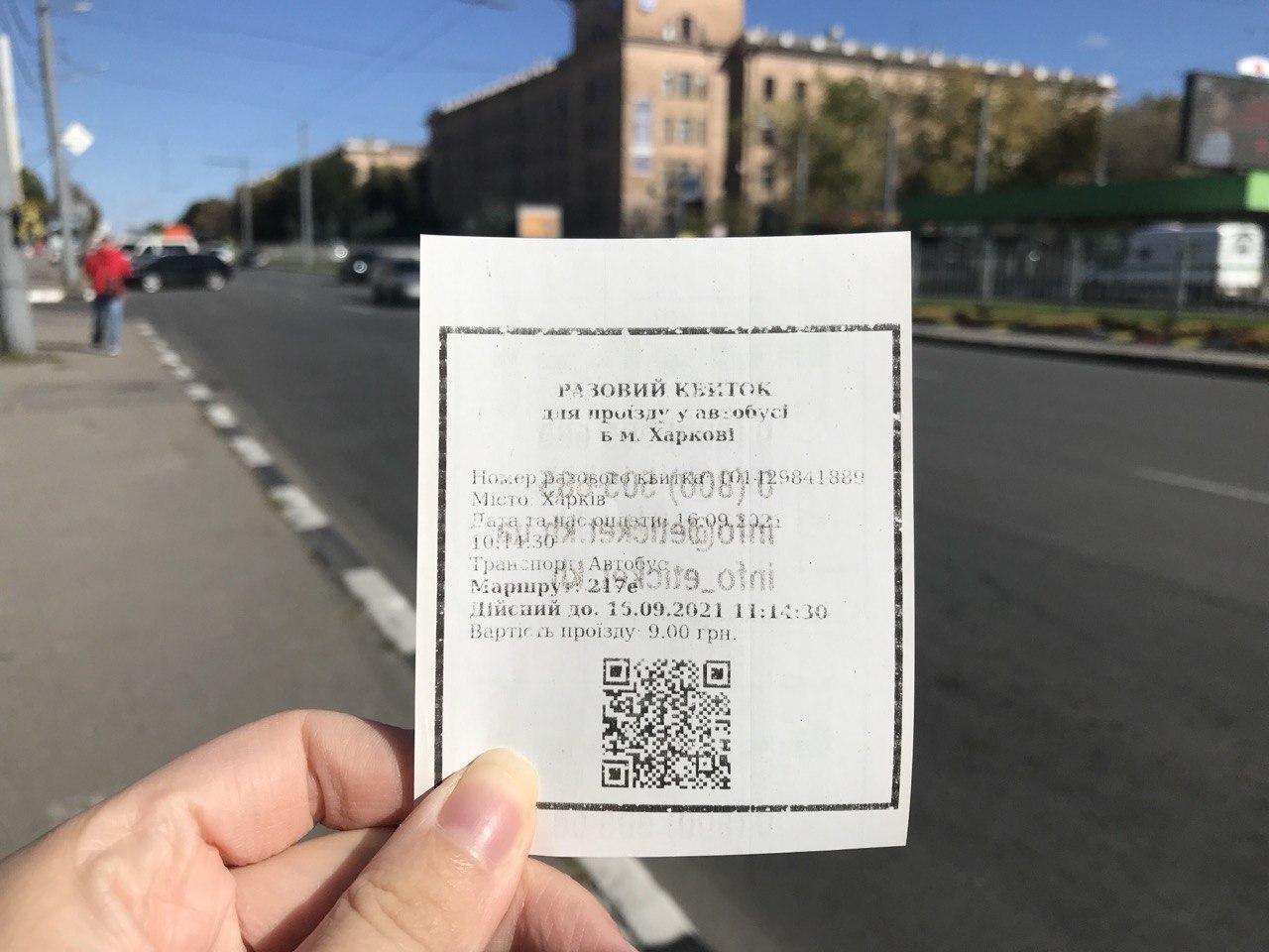 Разовый билет на автобус в терминалах E-ticket. Новости Харькова