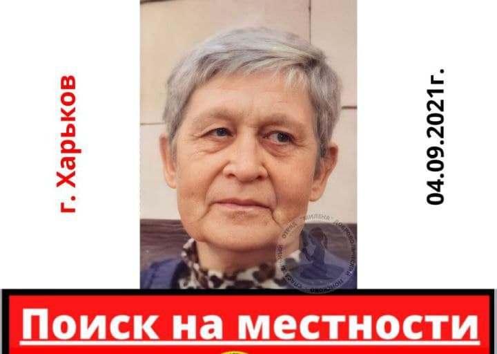 Помогите найти: пропала 83-летняя харьковчанка Валентина Бутко