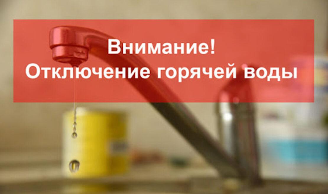 Отключение горячей воды в Киевском районе Харькова (адреса)