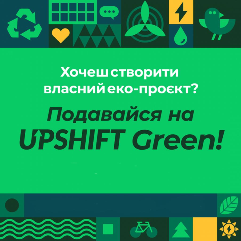 Новости Харькова: Участие в экопроекте UPSHIFT Green от ЮНИСЕФ