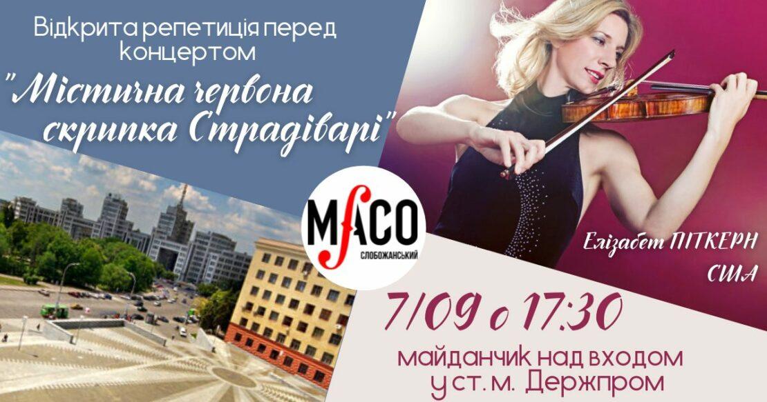 «Красная скрипка» в Харькове: открытая репетиция на Госпроме