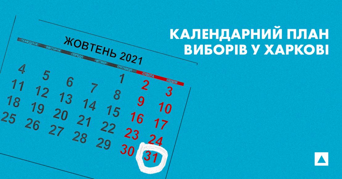 В Харькове стартовала кампания по выборам городского головы