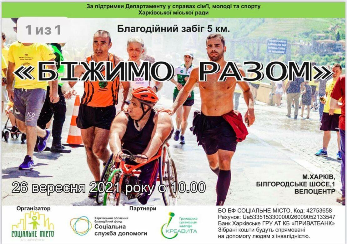 В Харькове 26.09.2021 проведут благотворительный забег