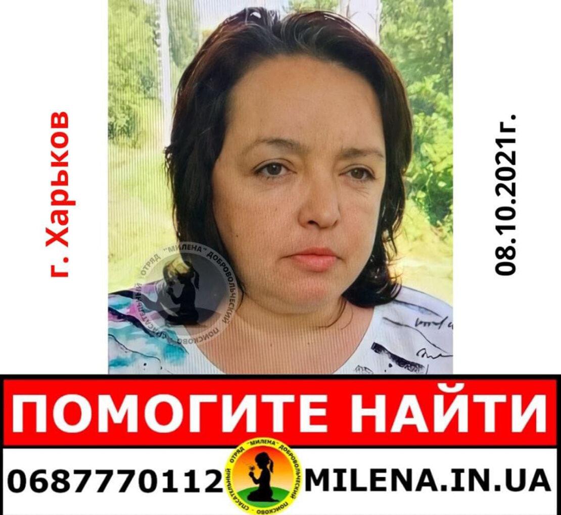 Помогите найти: В Харькове пропала 44-летняя Елена Товкунова
