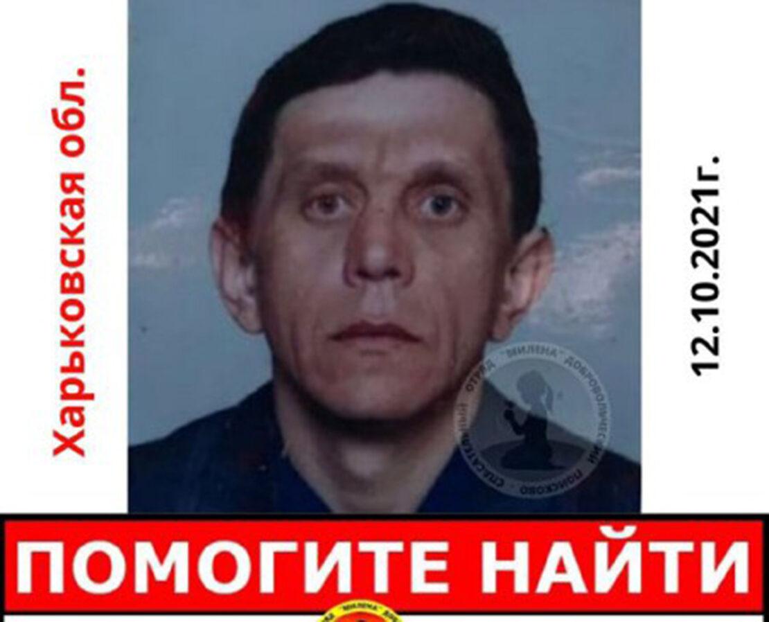Помогите найти: Под Харьковом в поселке Боровая пропал мужчина - Парфенов Василий с бородой и длинными волосами