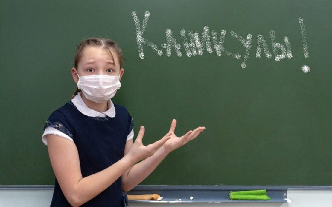 Осенние каникулы 2021 в школах Харькова - Коронавирус в Харькове