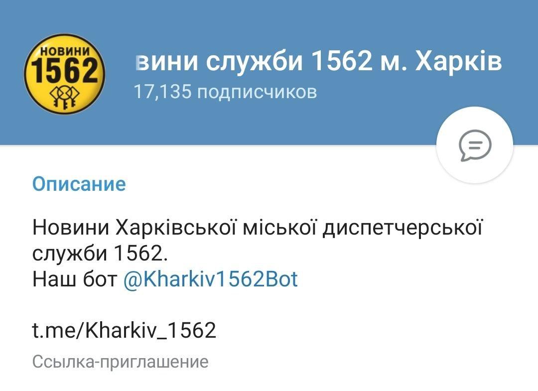 "Новости Харькова: Когда включат отопление, знает чат-бот ""1562"""
