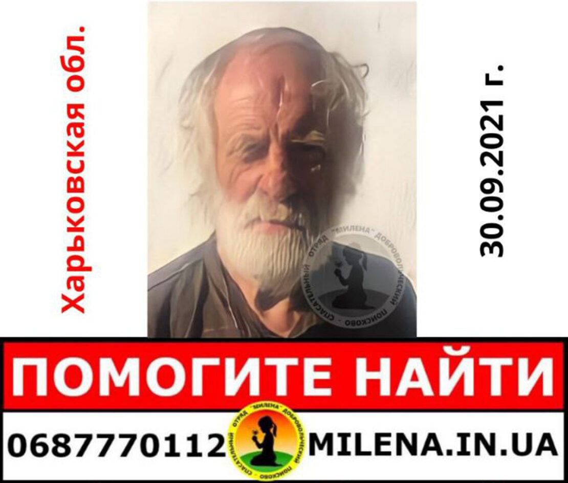 Помогите найти: Под Харьковом пропал Сириденко Василий Григорьевич, житель поселка Новая Водолага. Особая примета - вмятина на лбу.