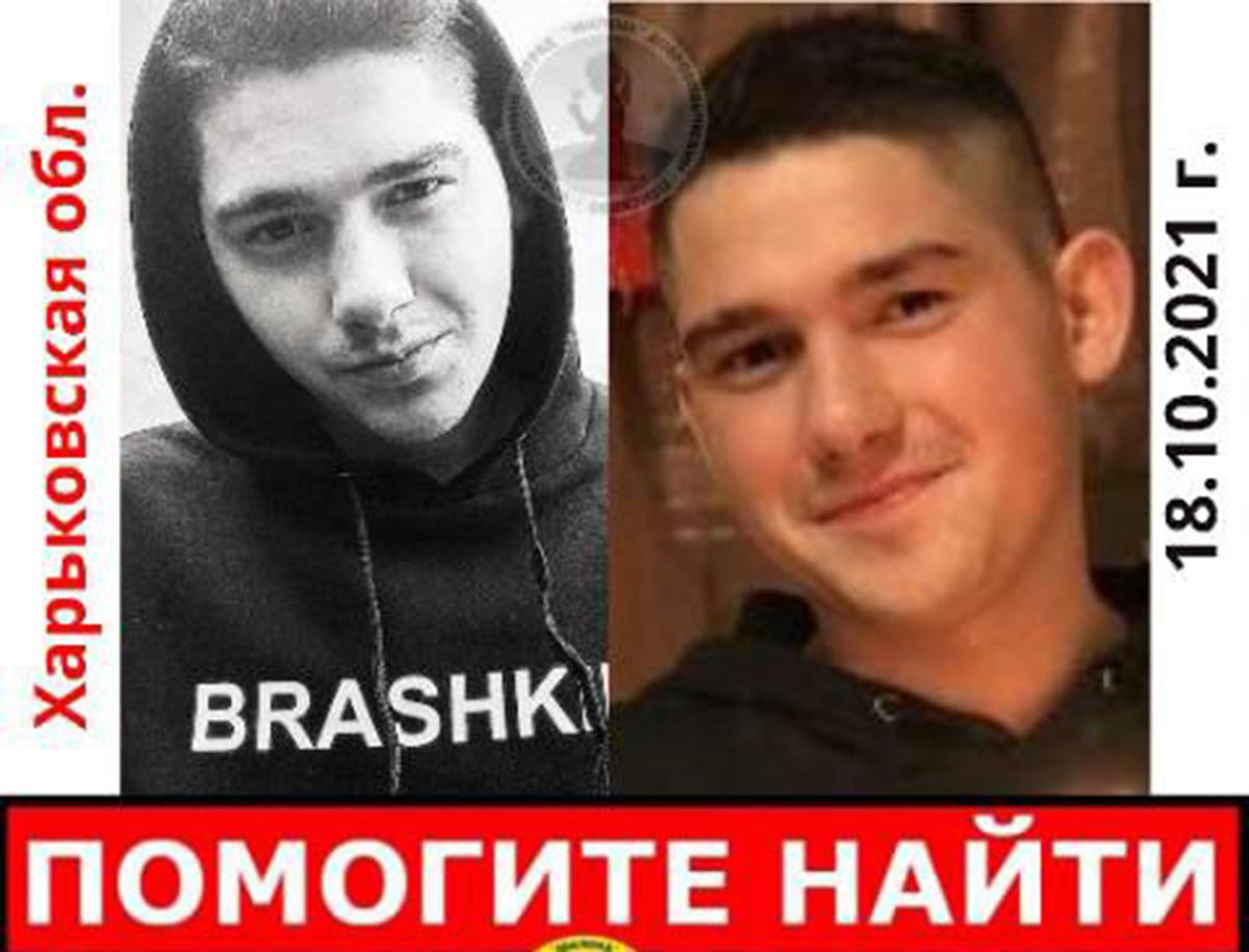 Помогите найти: Ехал в Харьков и пропал 20-летний парень - Роман Кирильев с татуировкой тигра