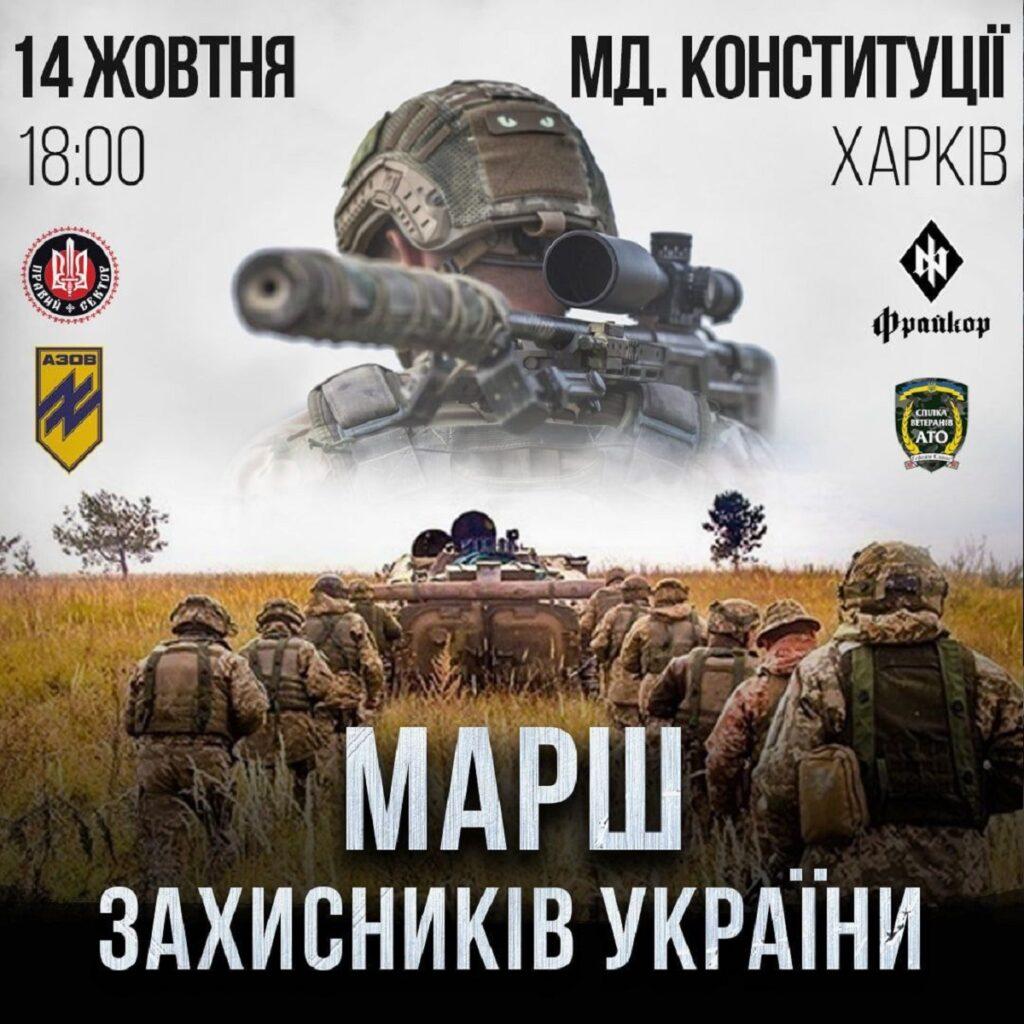 Марш защитников Украины в Харькове 14 октября - изменения в маршрутах транспорта — Новости Харькова