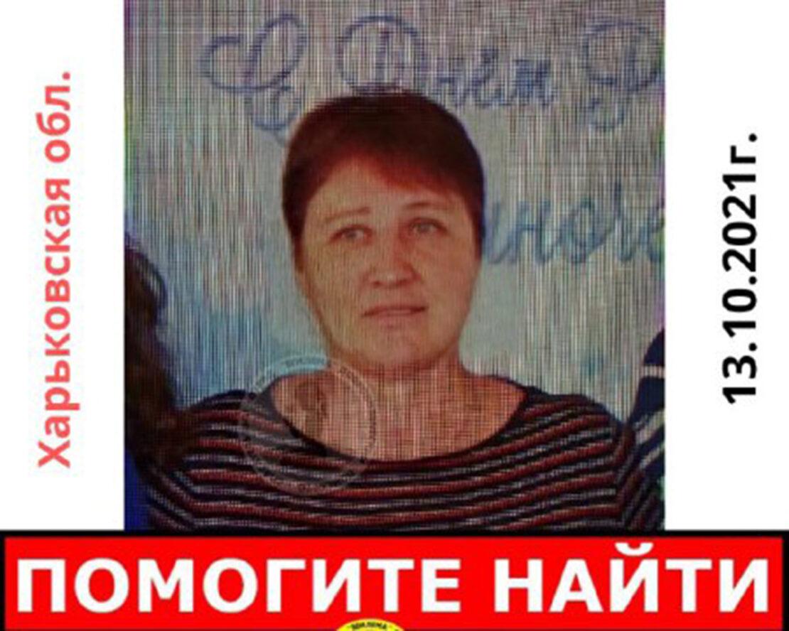 Помогите найти: На Харьковщине пропала женщина из села Григоровка - Хворостяная Светлана