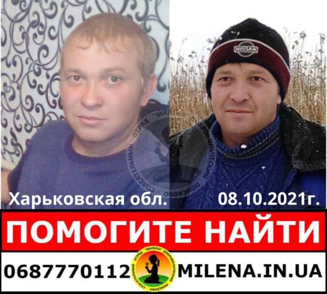 Помогите найти: Под Харьковом пропал мужчина - 40-летний Александр Котов из села Волковка