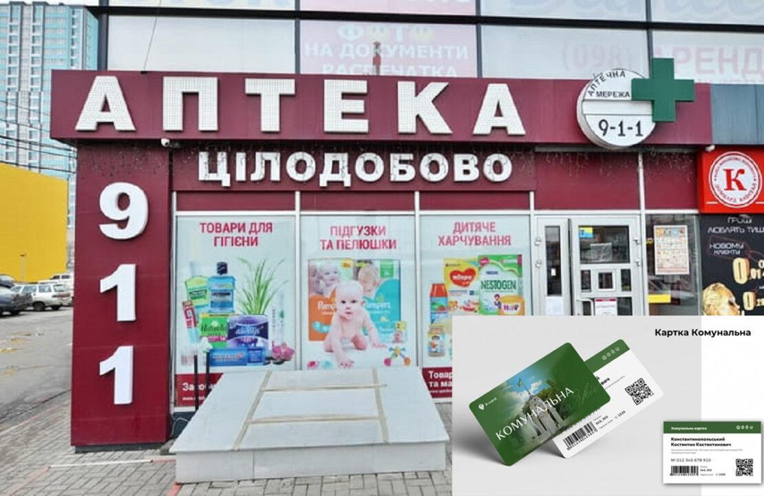 Скидки в аптеке 9-1-1 по Карточке харьковчанина