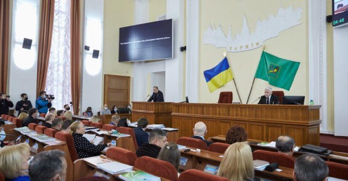 Новости Харькова: 7 внеочередная сессия горсовета: программа