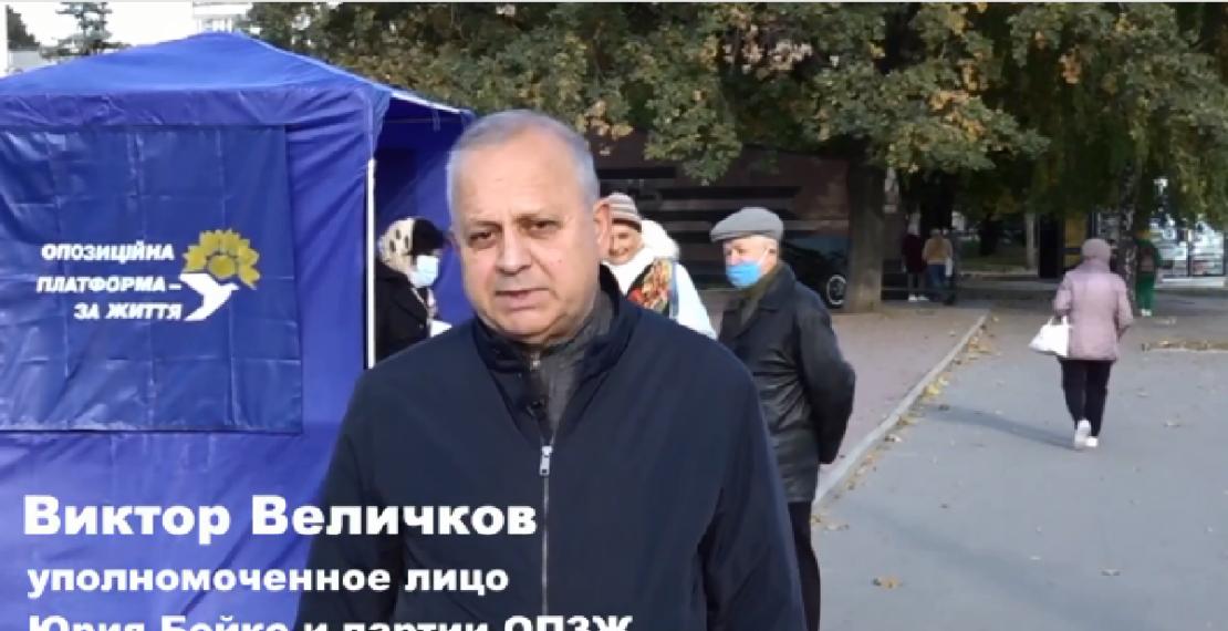 Выборы мэра Харькова 2021: В ОПЗЖ собирают подписи за отказ от поддержки Добкина