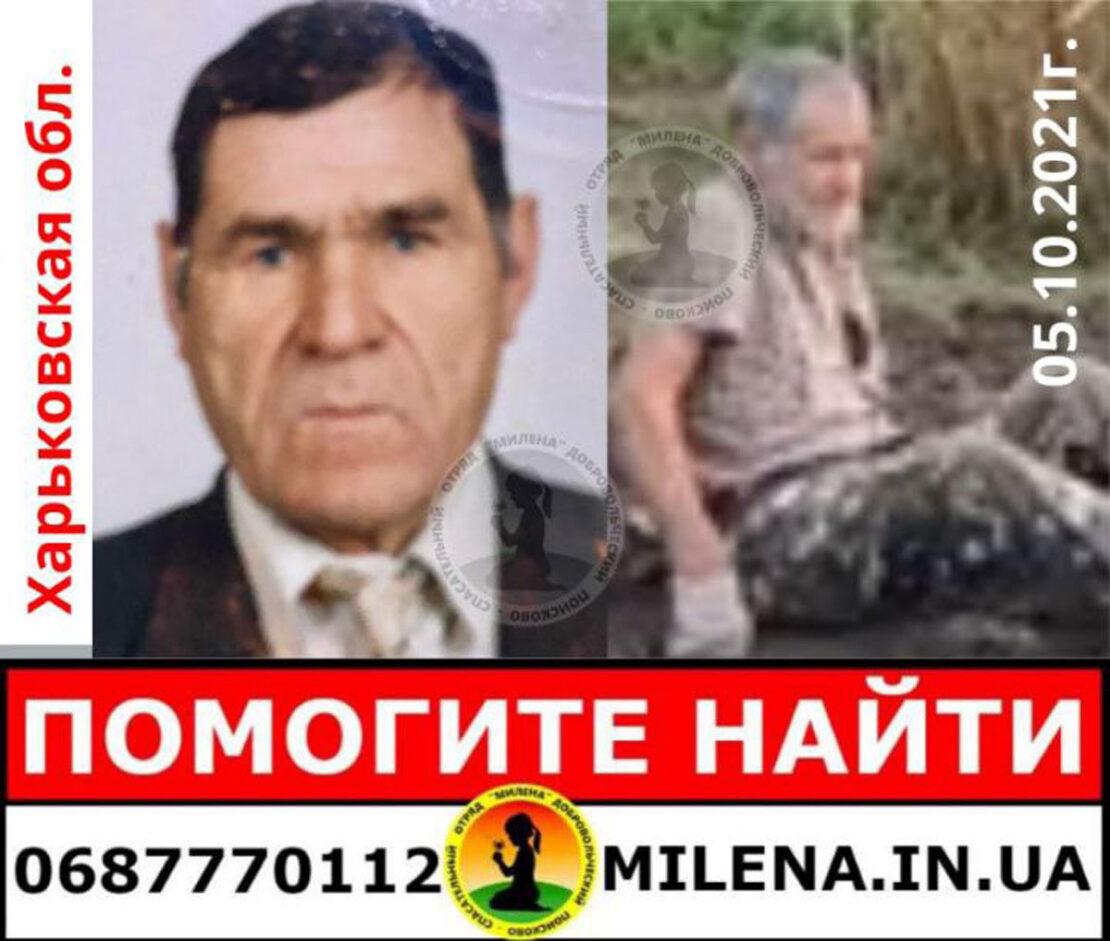 Помогите найти: На Харьковщине пропал 82-летний Иван Дурыхин из села Русская Лозовая