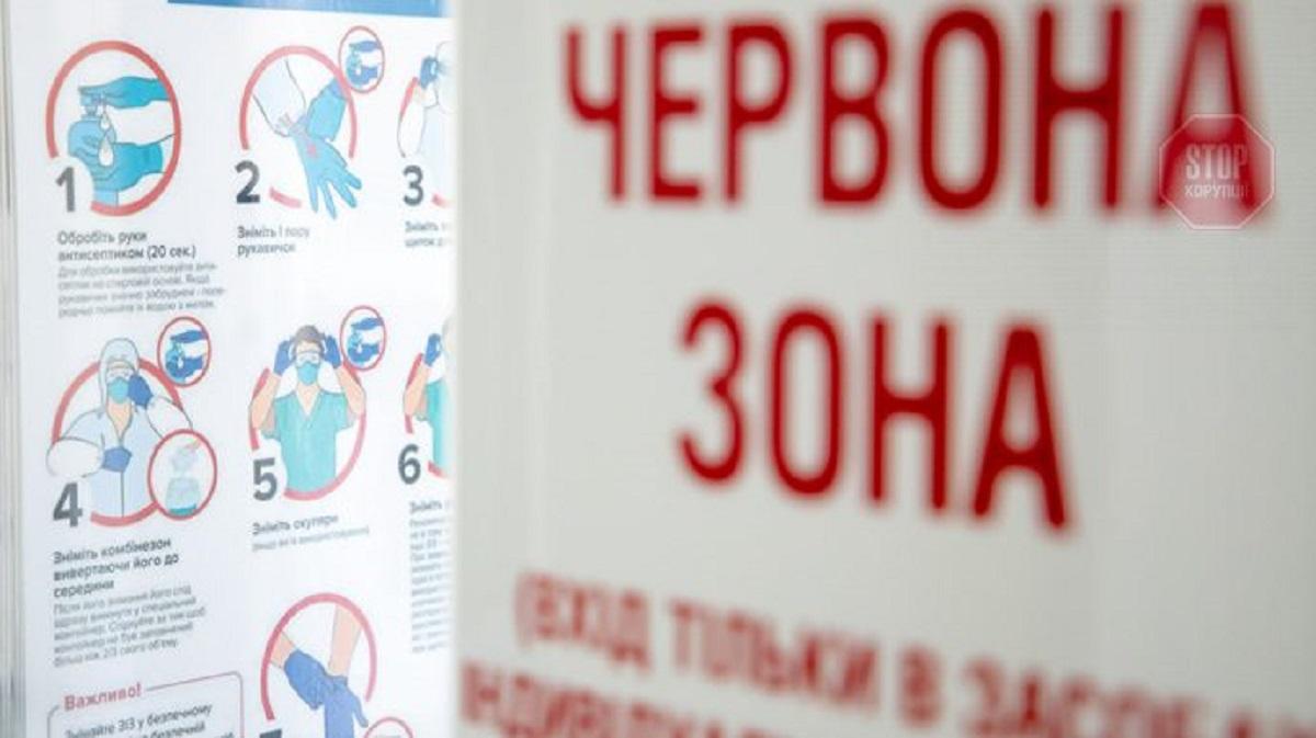 """Коронавирус в Украине: """"красная"""" зона введена уже в пяти областях"""