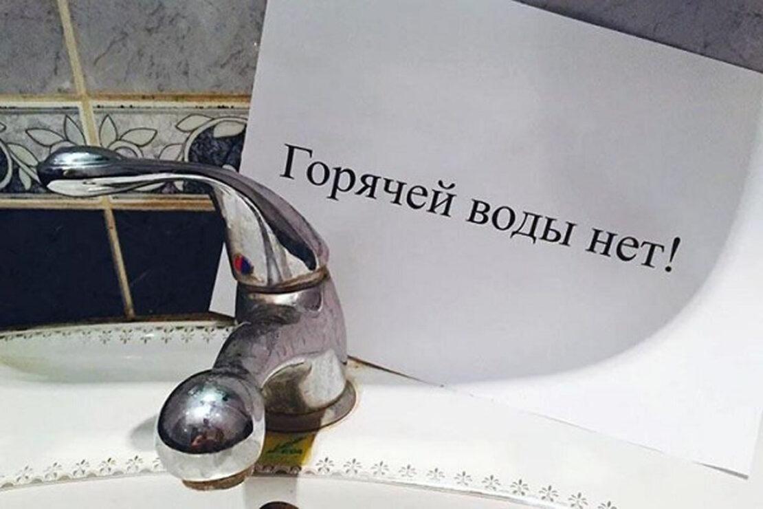 Отключение горячей воды в Киевском районе Харькова 06.10.21