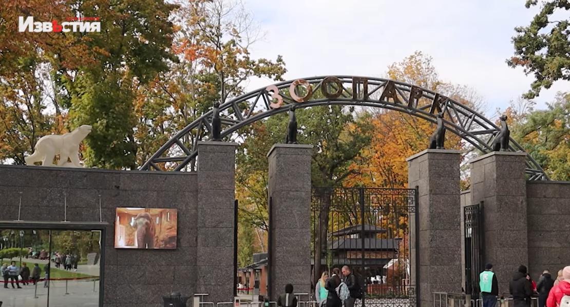 Мнение Европы о Харьковском зоопарке